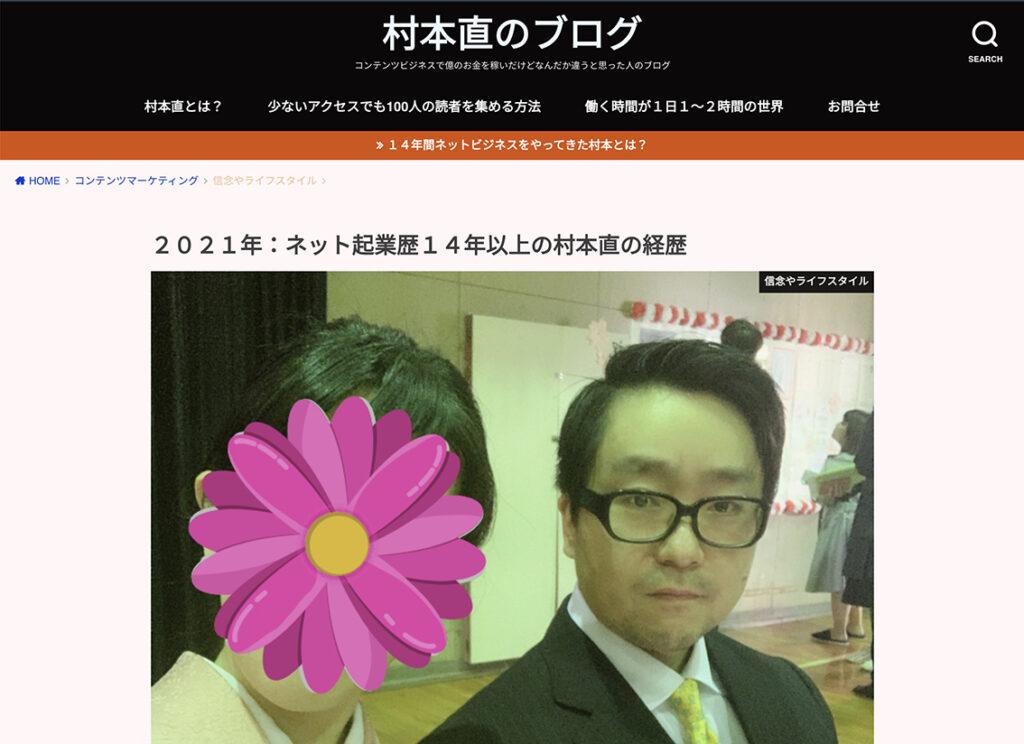 村本直のブログ