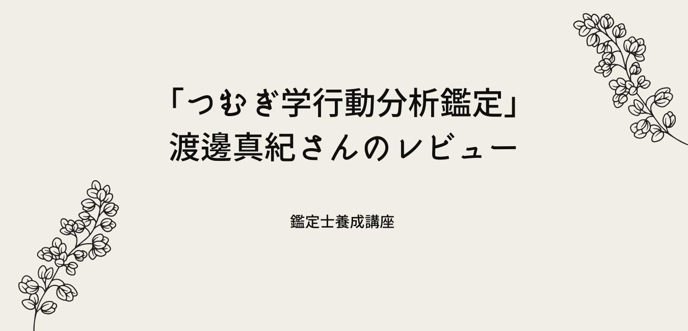 つむぎ学行動分析鑑定 渡邊まきさん