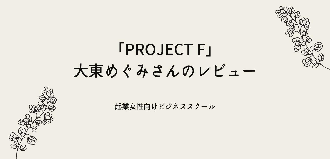 PROJECT F 大東めぐみさんのレビュー