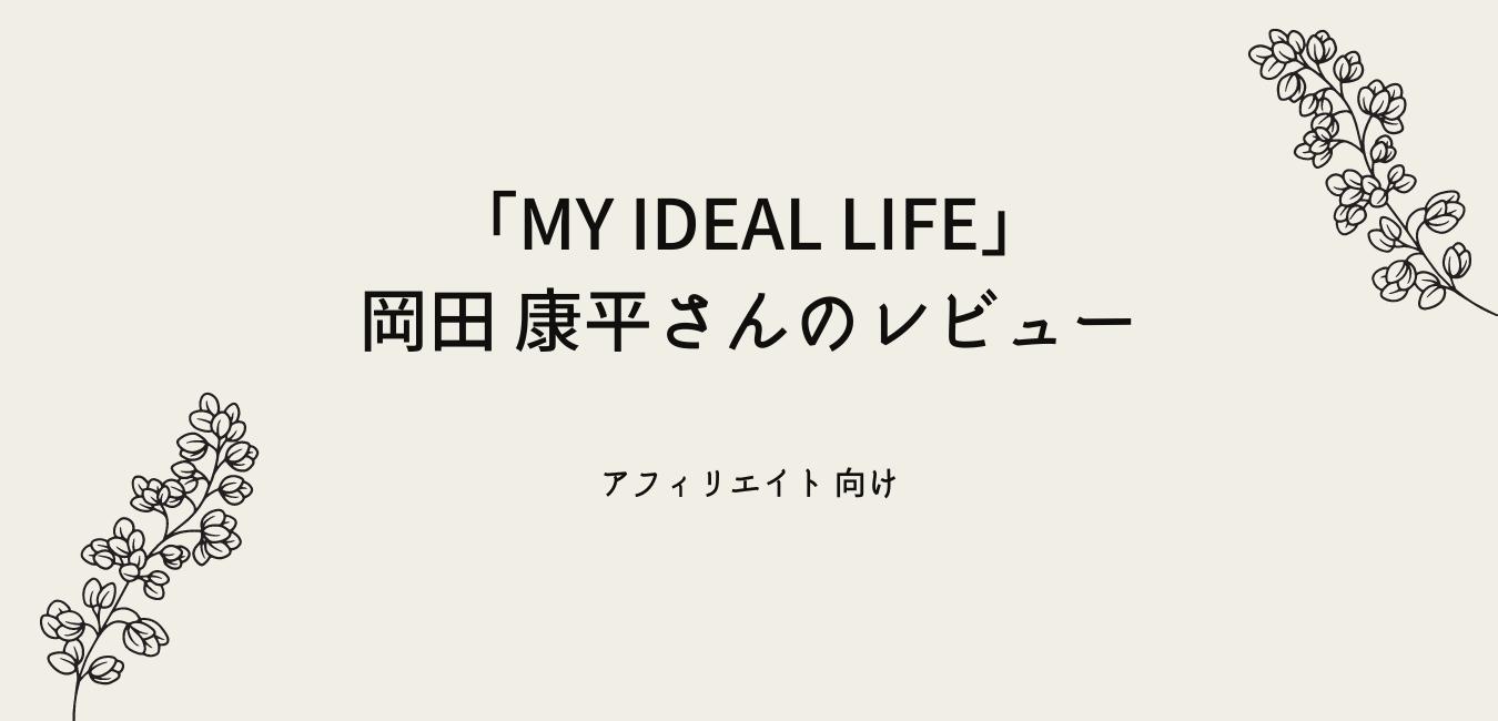 MY IDEAL LIFE 岡田康平さんのレビュー