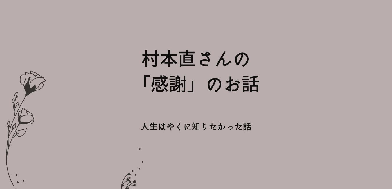 村本直さんの感謝のお話
