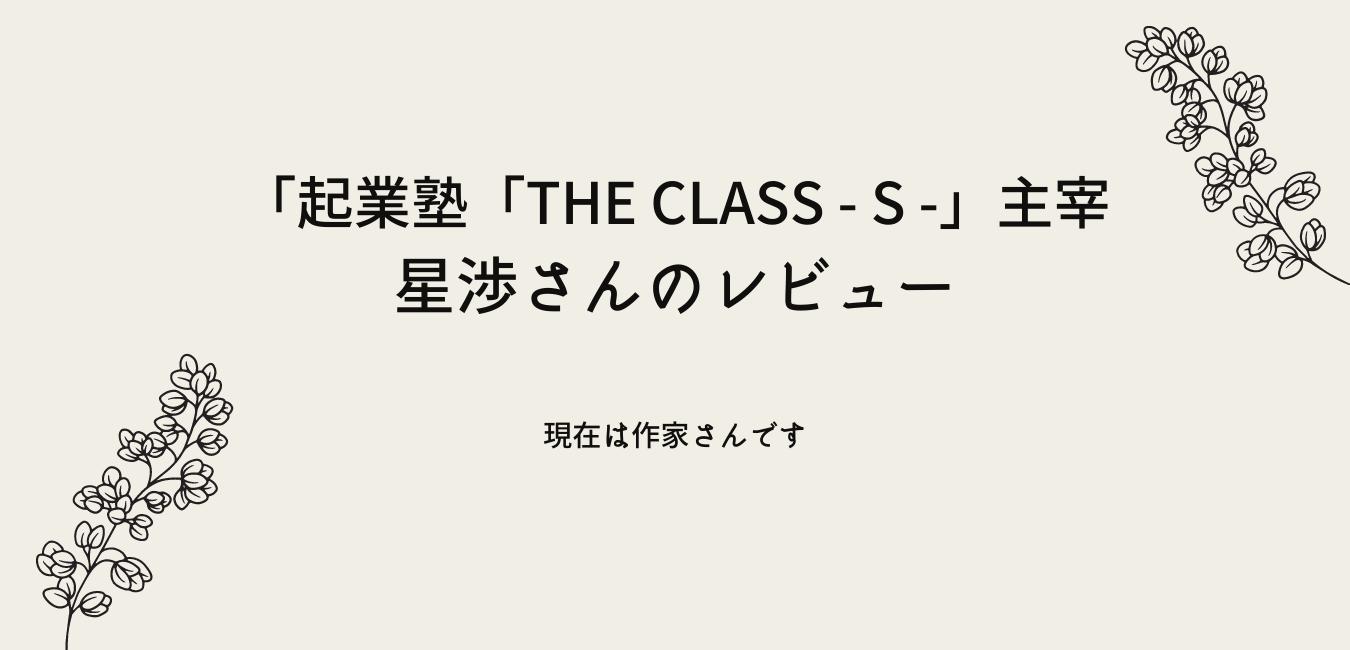 起業塾TheCLASS-S- 星渉さんのレビュー