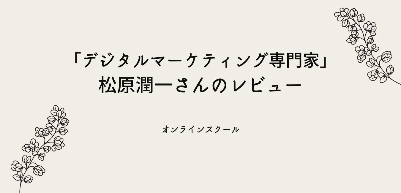 デジタルマーケ 松原ジュンイチさんのレビュー