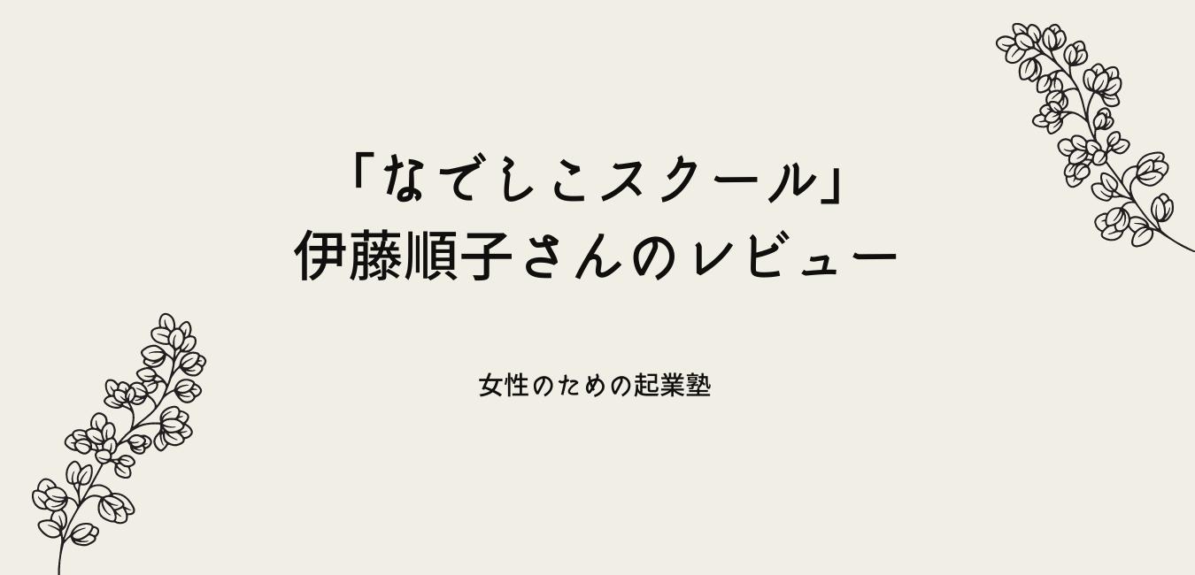 なでしこスクール 伊藤順子さんのレビュー