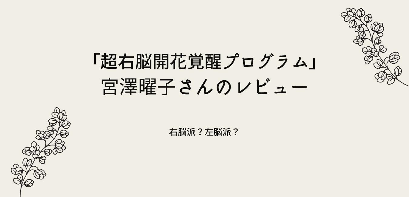 超右脳開花覚醒プログラム 宮澤曜子さんのレビュー