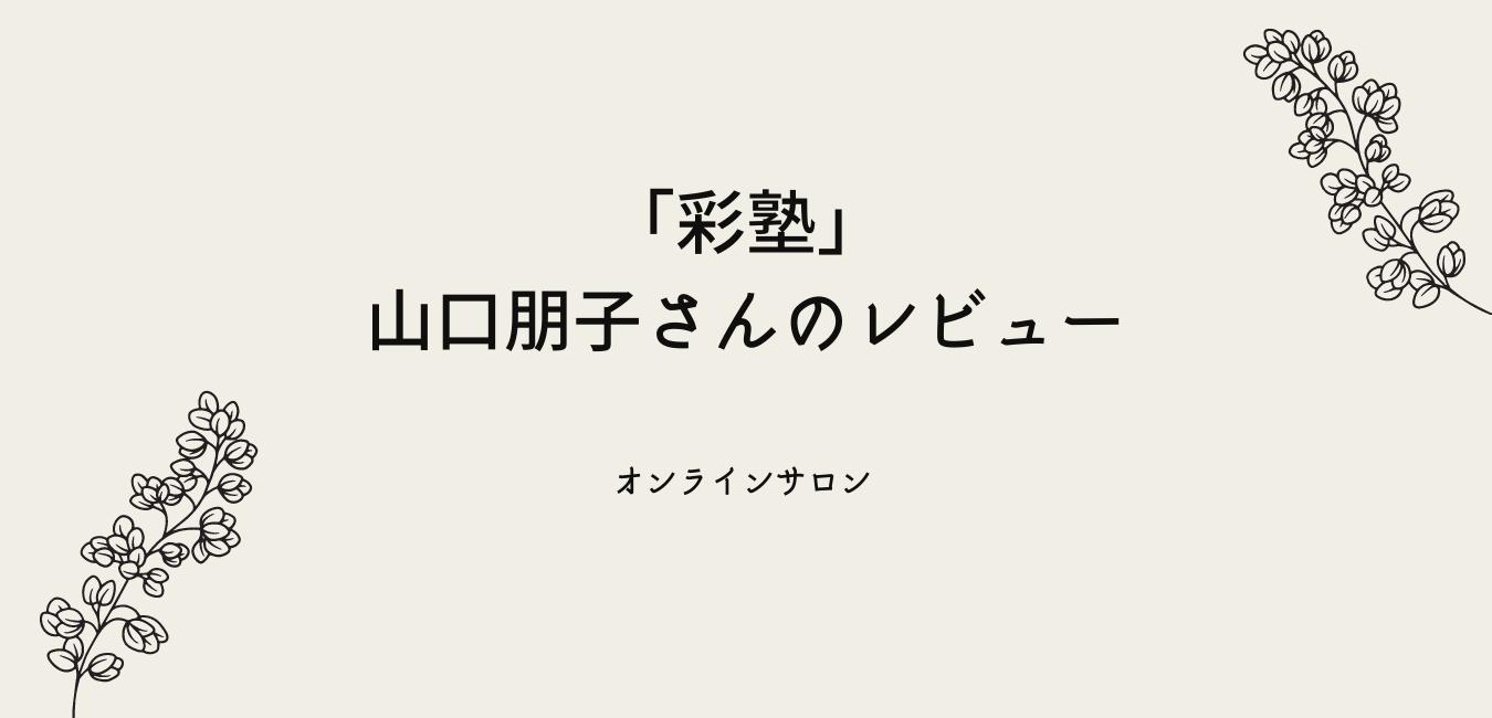 彩塾 山口朋子さん レビュー