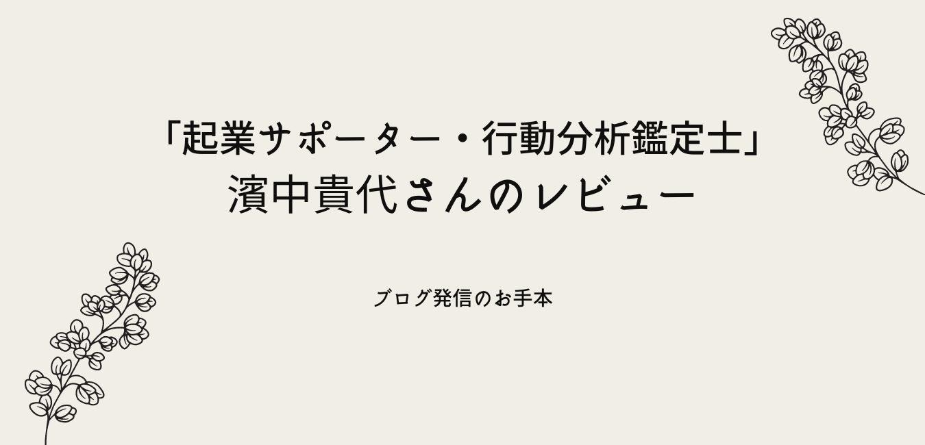 起業サポーター 行動分析鑑定士 濱中貴代さん レビュー